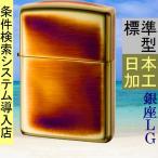 ライター ジッポー(ZIPPO) クラシックシリーズ 標準型 ゴールド×ブラウンいぶし色 ZPTSP233 / 当店再検品済
