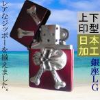 卸売り 仕入れ歓迎 ライター ジッポー(ZIPPO) 5個単位 @¥6730 ドクロシリーズ 横柄 レッド/シルバー色 ZZZP006