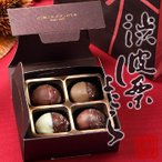 渋皮栗しょこら4個入(CHA10) |甘納豆の銀座鈴屋 和菓子 東京お土産(特産品 名物商品)