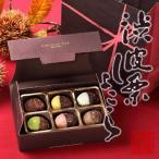 渋皮栗しょこら6個入(CHC15) |甘納豆の銀座鈴屋 和菓子 東京お土産(特産品 名物商品)