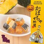 かぼちゃ甘納糖 ハロウィンA 1袋(お城)