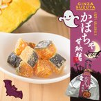 かぼちゃ甘納糖 ハロウィンB 1袋(黒猫)