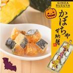 かぼちゃ甘納糖 ハロウィン特別仕様 3袋入
