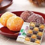 栗甘納糖詰合せ 15個入 |和菓子 ギフト お菓子 贈り物 東京お土産 MRKA-3