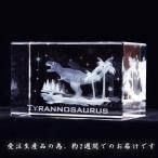 【受注生産お届け2週間】 クリスタルペーパーウェイト 恐竜 ティラノサウルス 3Dレーザー インテリア オブジェ 置物