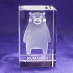 くまモン クリスタル3D彫刻ペーパーウェイト 【受注生産お届け2週間】