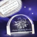 メッセージ彫刻ルーペ 拡大境 クリスタルペーパーウェイト 小タイプ 【彫刻代込み】