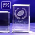 【お届け2週間】 記念品、卒団、メッセージ彫刻3D立体ラグビーボール クリスタルペーパーウェイト【彫刻代込み】 大きめサイズ60x100mm
