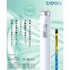 光触媒膜付蛍光ランプ◆ぴかクリーン◆昼白色 FLR40SEX-N/M/36-PC