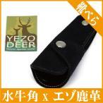 【SALE品20%OFF】(天然水牛角)x【エゾ鹿】 アビィ シューホーン 11cm 携帯用 靴べら