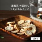 スイーツ グルメ 1枚に乳酸菌100億個! 乳酸菌 豆乳おからクッキー ハードタイプ 1Kg(200g×5袋)  メール便A WKP