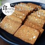 スイーツ グルメ 20雑穀入り豆乳おからクッキー 1Kg(200g×5袋)  健康おやつ お菓子 大量  メール便A WKP