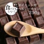 スイーツ グルメ  ヘルシーチョコレート 250g(約50個) 洋菓子 お菓子 スイーツ  送料無料 メール便A WKP