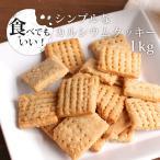 スイーツ グルメ  カルシウムクッキー 1kg (250g×4袋) 洋菓子 お菓子 スイーツ  送料無料 メール便A WKP