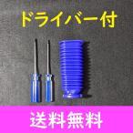 【ドライバー付き】dyson ダイソン ソフトローラーヘッド用 蛇腹ホース 互換品