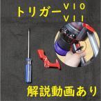 【ドライバー付き】dyson ダイソン V10 V11 トリガー スイッチ 交換 修理 故障 互換品