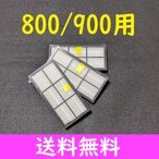 ルンバ ダストカットフィルター 3個セット 800/900シリーズ用 iRobot 互換品