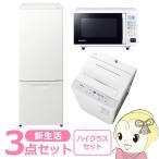 シングルの新生活に最適♪リッチなシングルライフもこれで実現!冷蔵庫・洗濯機・レンジのハイクラスセット!