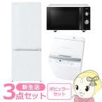 シングルの新生活に最適♪人気商品で間違いなし!冷蔵庫・洗濯機・レンジのポピュラーセット!