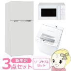 シングルの新生活に最適♪とにかく安く済ませたい!冷蔵庫・洗濯機・レンジのリーズナブルセット!