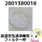 2801380018 シャープ 加湿空気清浄機用 フィルター枠 ホワイト