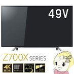 49Z700X 東芝 49型 4K対応 LED液晶テレビ プレミアム REGZA Z700Xシリーズ