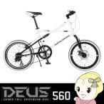 「メーカー直送」560-WH ドッペルギャンガー 自転車 トラケナーシリーズ DEUS ムーン・ホワイト