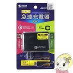 ACA-QC43CUBK サンワサプライ USB Type Cポート搭載Quick Charge 3.0対応AC充電器