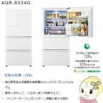 Yahoo!ぎおん ヤフー店【京都はお得!】【設置込】AQR-SV24G-W アクア 3ドア冷蔵庫 238L SVシリーズ アンティークホワイト