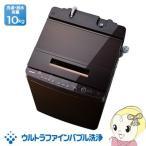 [予約]【設置込】AW-10SD6-T 東芝 全自動洗濯機 10kg ウルトラファインバブル洗浄 グレインブラウン