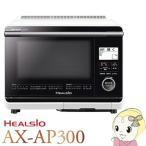 【在庫僅少】AX-AP300-W シャープ ウォーターオーブンレンジ ヘルシオ 26L 1段