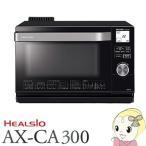 【あすつく】【在庫限り】AX-CA300-B シャープ ウォーターオーブンレンジ ヘルシオ 18L 1段