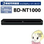 シャープ AQUOS ブルーレイレコーダー 1TB トリプルチューナー ドラ丸シリーズ BD-NT1000