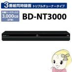 シャープ BD-NT3000 BD/DVDレコーダー