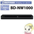 シャープ AQUOS ブルーレイレコーダー 1TB ダブルチューナー ドラ丸シリーズ BD-NW1000