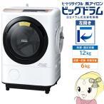 【左開き】BD-NX120BL-N 日立 ドラム式洗濯乾燥機12kg 乾燥6kg ビッグドラム シャンパン