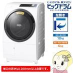 【在庫僅少】【左開き】BD-SG100BL-W 日立 ドラム式洗濯乾燥機10kg 乾燥6kg ビッグドラム ホワイト