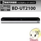 BD-UT2100 シャープ トリプルチューナー ブルーレイディスクレコーダー2TB