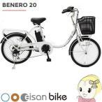 永山 20インチ外装6段 電動自転車 eisanbike BENERO20 ホワイト