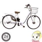 BM-P10WH MIMUGO SUISUI 26インチ 電動アシスト自転車