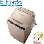 【在庫僅少】BW-V100B-N 日立 全自動洗濯機10kg ビートウォッシュ