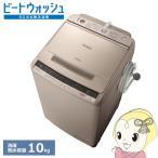 BW-V100C-N 日立 全自動洗濯機10kg ビートウォッシュ シャンパン