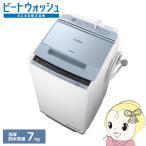BW-V70C-A 日立 全自動洗濯機7kg ビートウォッシュ ブルー