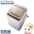 【在庫僅少】BW-V90C-N 日立 全自動洗濯機9kg ビートウォッシュ シャンパン