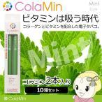 【在庫僅少】【10箱セット】CL-ST500-G ColaMin[コラミン] 電子タバコ(ミント)2本入 コラーゲン・ビタミン配合 グリーン