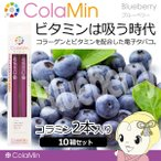 在庫僅少 【10箱セット】CL-ST500-P ColaMin[コラミン] 電子タバコ(ブルーベリー)2本入 コラーゲン・ビタミン配合 パープル