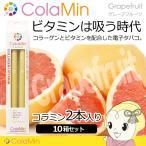 【在庫僅少】【10箱セット】CL-ST500-Y ColaMin[コラミン] 電子タバコ(グレープフルーツ)2本入 コラーゲン・ビタミン配合 イエロー