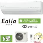【早い者勝ち!標準工事費無料】CS-227CGX-W パナソニック エアコン6畳 Eolia(エオリア) GXシリーズ フィルターお掃除(BOX式)