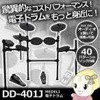 【在庫僅少】【メーカー直送】DD-401J-DIYKIT MEDELI 電子ドラム