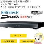 パナソニック おうちクラウドDIGA 4TB 7チューナー DMR-UX4050 BD/DVDレコーダー